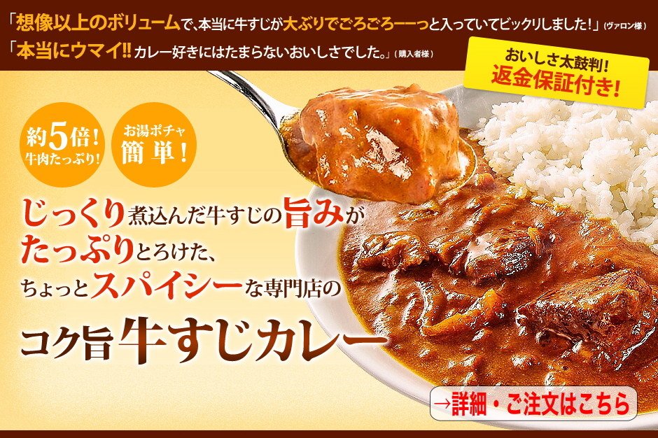 牛すじカレー専門店「戸紀屋」のこだわり牛すじカレー